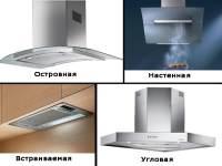 Критерии выбора вытяжки для кухни